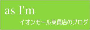 東員ブログ